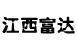 江西富达盐化有限公司