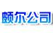 颇尔过滤器(北京)有限公司