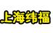 上海纬福过滤设备有限公司