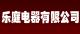 中山市乐庭电器有限公司