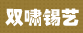 浙江双啸锡艺有限公司