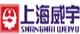 上海威宇公路技术股份有限公司