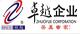 福建省德化先卓越陶瓷有限公司
