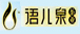武夷山语儿泉茶业有限公司