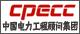 中国电力工程顾问集团公司