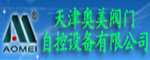 天津奥美阀门自控设备有限公司