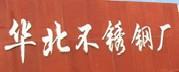 华北不锈钢厂