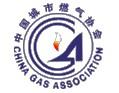 城市燃气协会