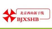 北京西山新干线除尘脱硫设备有限公司