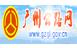 广州公路局