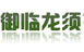 2013马连道全国斗茶大赛即将开赛