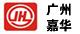 广州嘉华工业微波设备有限公司