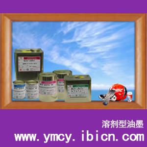 溶剂型油墨A09系列