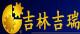 中国吉林吉瑞