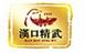 武汉市汉口精武食品工业园有限公司