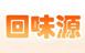 广州回味源蛋类食品有限公司