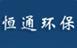 扬州市恒通环保科?#21152;?#38480;公司