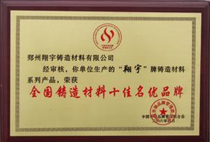 郑州翔宇铸造材料有限公司