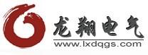 许昌龙翔电气成套有限公司