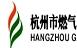 杭州市燃气集团有限公司