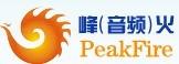 广州市峰火电子科技有限公司