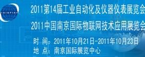 2011第十四届南京工业自动化及仪器仪表展览会