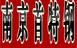 南京首特钢管