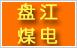 贵州盘江煤电