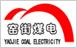 窑街煤电集团