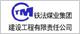 铁法煤业集团建设工程有限责任公司