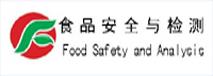 食品安全与检测