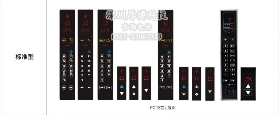 电梯触摸操纵箱 深圳厚博科技