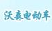 深圳市沃森电动车有限公司