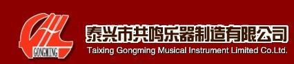 泰兴市共鸣乐器制造有限公司