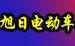 吴江旭日电动车有限公司