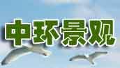 江苏中环景观园林有限公司