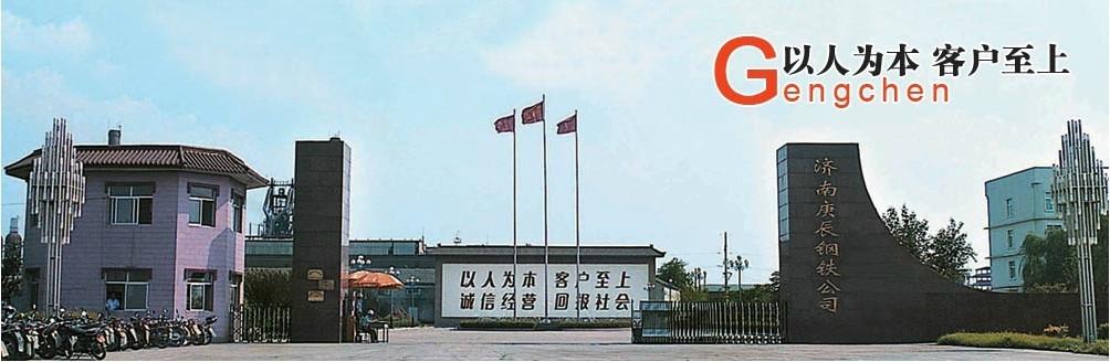 济南庚辰钢铁有限公司