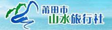 莆田市山水旅行社有限公司