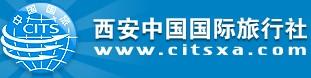 西安中国国际旅行社集团有限责任公司