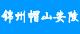 锦州帽山安陵