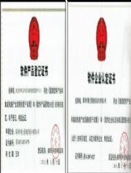 超高频射频识别读写器――公司荣誉