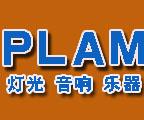 第十二届中国国际专业 灯光、音响、乐器及技术展
