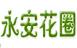 上海诚超商贸