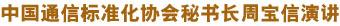 物联网概念――中国通信标准化协会秘书长周宝信演讲