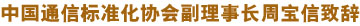 物联网概念――中国通信化标准协会副理事长周宝信致辞