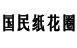 国民纸花圈厂