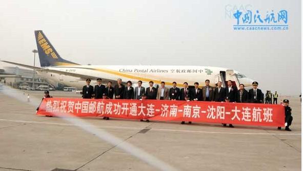 """中国邮政航空公司于11月16日再次开通""""大连-济南"""