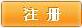 化工新材料网——注册