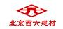 北京市西六建材有限责任公司