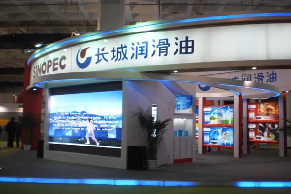 《石油添加剂》传媒事业部参加第十二届润滑油品及应用技术展览会